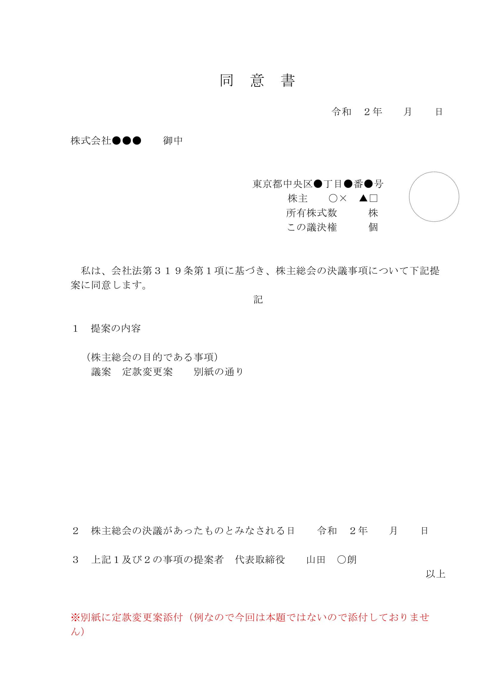 書面 決議 総会